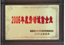 2006年度劳动诚信企业